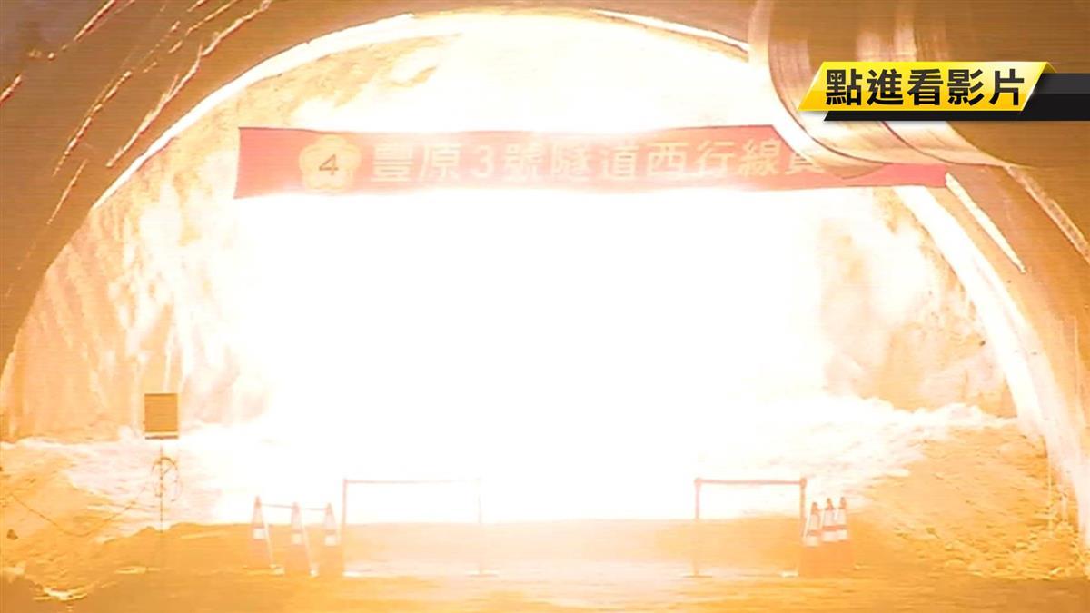 轟轟!國4豐潭段3號隧道 爆破貫通超震撼
