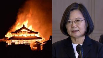 首里城焚毀!蔡英文慰問登日媒:台灣人也痛心