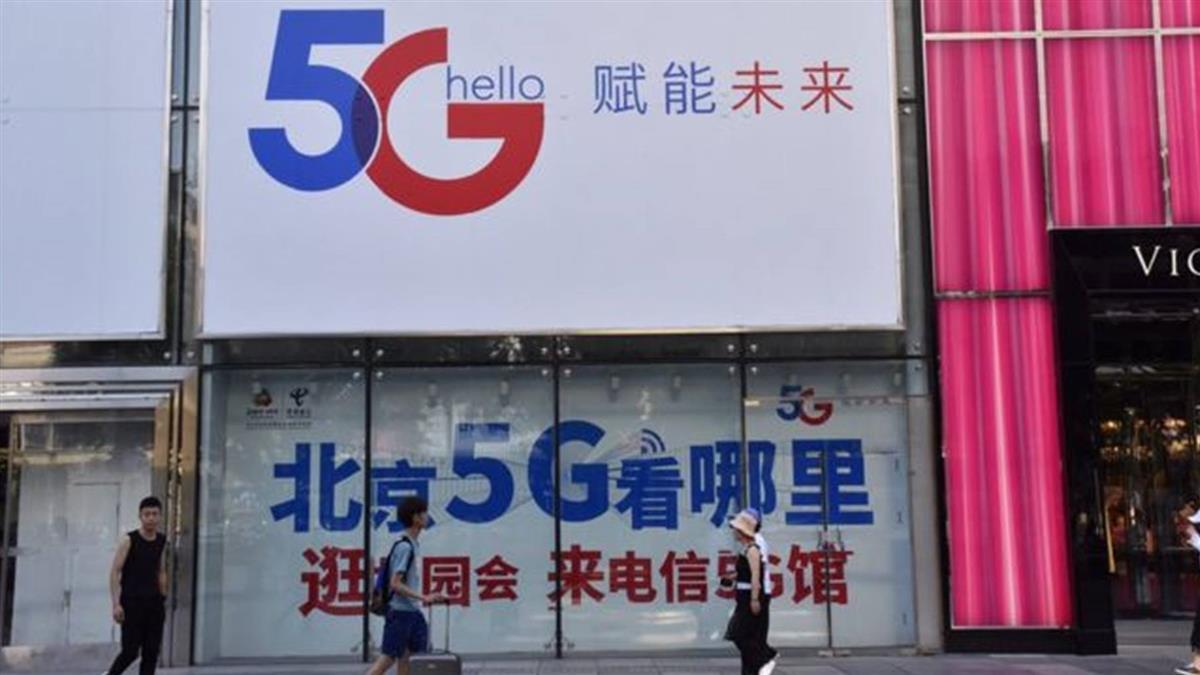 中國推出「世界上最大的5G網絡」