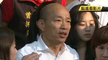 韓國瑜訪苗栗 綠營人士倒戈喊:下架民進黨