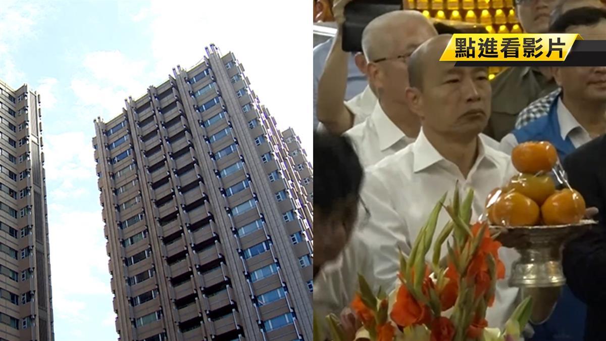 韓國瑜遭爆曾購買7200萬元豪宅 韓辦:賠本賣出
