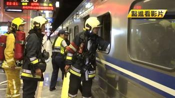 台鐵爆炸案!女遭燙傷、聽力損 求償63萬國賠