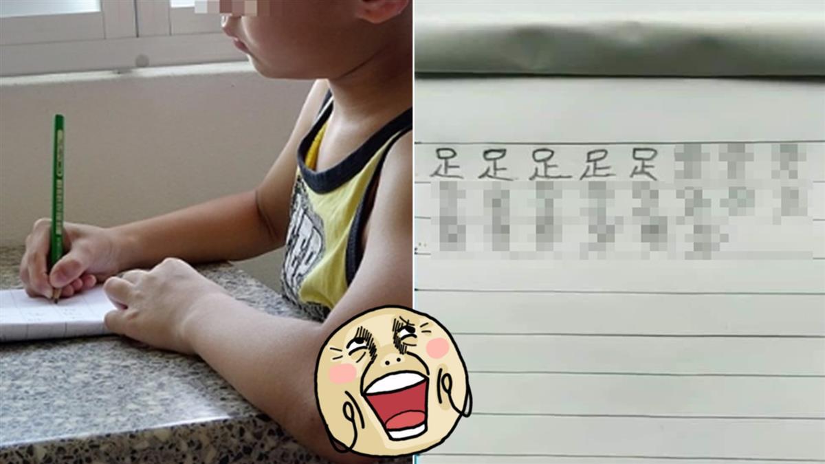 兒寫「足」字變功夫漫畫!2.5萬人笑讚:太有才