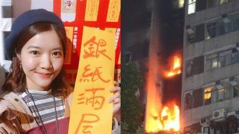 救父母命喪火海!26歲美女主播成焦屍 生前訊息曝