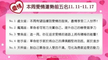 12星座本周愛情吉日吉時(11.11-11.17)
