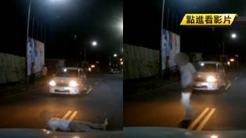台版碰瓷!男狂衝躺路中2車險撞…失敗怒搥地