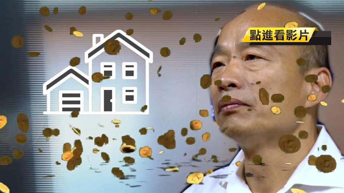 3成訂金僅1800萬?韓豪宅遭質疑脫手賺很大