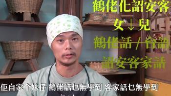 母語在家學?網紅秀韓冰破台語 3聲道打臉李佳芬