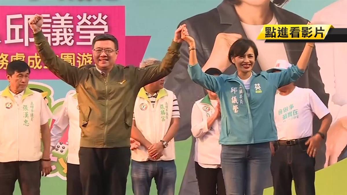 高雄第一選區4大陣營交鋒!邱議瑩拚連任
