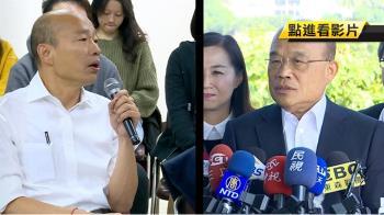 韓國瑜質疑潛艦國造!蘇貞昌反嗆:想法落在舊時代