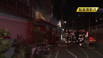 疑電線短路!雜貨舖失火…22名住戶受困
