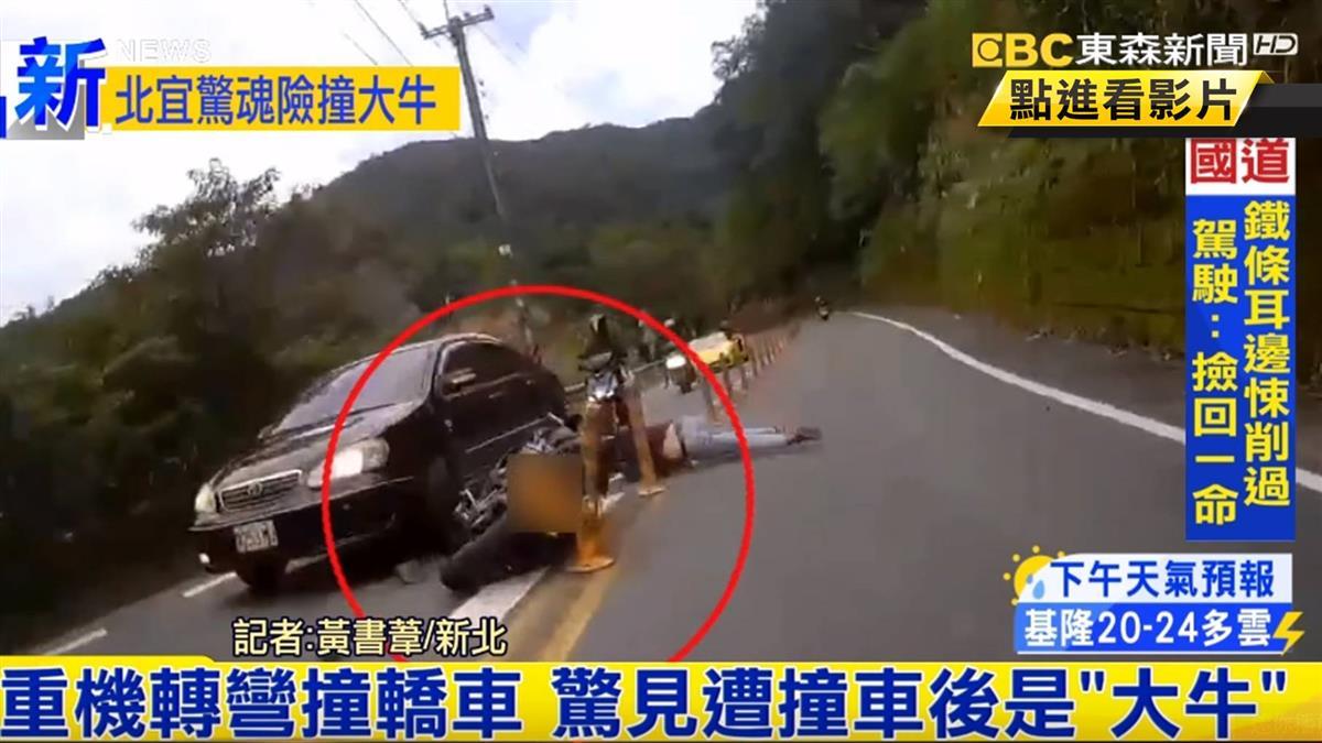 北宜重機車禍!差2秒撞「大牛」網驚:祖先保佑