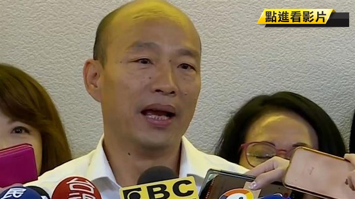 韓國瑜回防高雄固票 星期一早公布副手人選