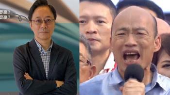 韓國瑜副手人選 張善政:願意站出來