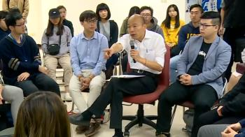 北漂青年也來了!韓國瑜青年座談 前進基隆