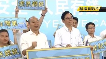 韓國瑜宣布副手張善政 國政配拚戰2020大選
