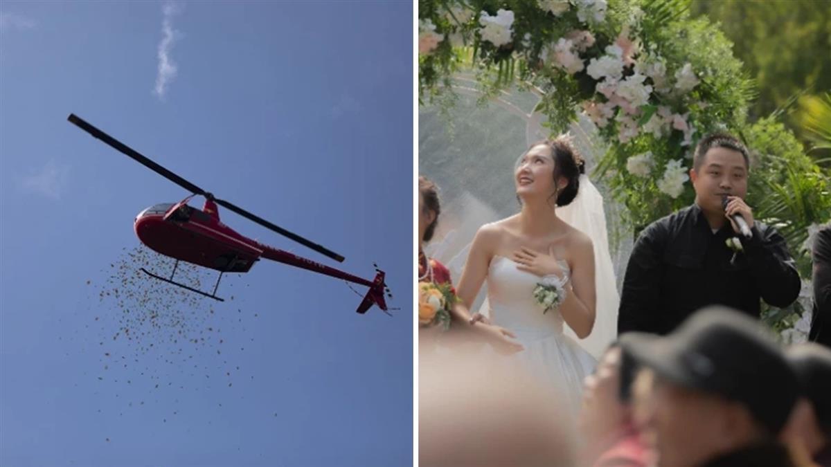 直升機撒紅包雨!土豪婚禮無極限 新娘看傻