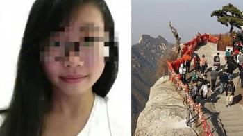 女大生華山自拍!墜2千米懸崖亡 景區拒負責