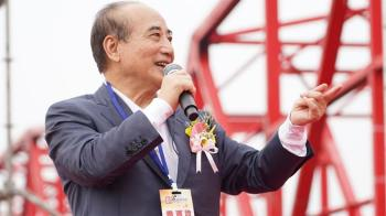 快訊/震撼彈!王金平宣布退出2020總統大選