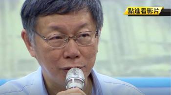 學姊黃瀞瑩傳戀情 柯:年輕人很正常 幹嘛管