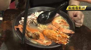 痛風宵夜餐 龍蝦霸氣鍋燒麵 滿滿海鮮佔碗內