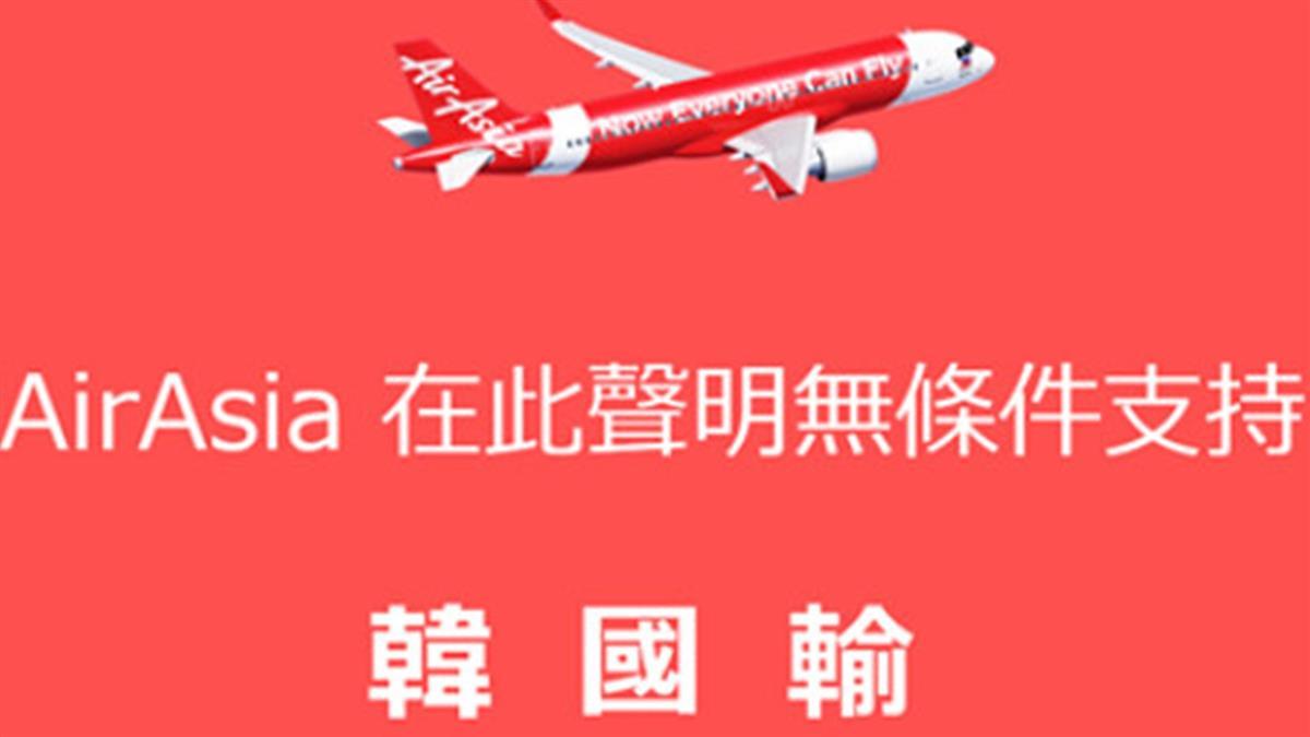 AirAsia支持韓國輸!6千網嚇到摔手機...猛看才知真相