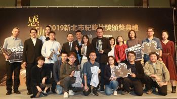 新北紀錄片得獎作品出爐  香港、多元性別入題引共鳴