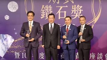 第五屆期貨鑽石獎登場 期交所合計頒發43獎項