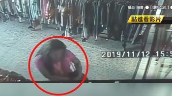 女賊開BMW偷衣服 10分鐘來回偷3趟