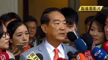 藍營批小私害大公!宋楚瑜:國民黨要正式道歉