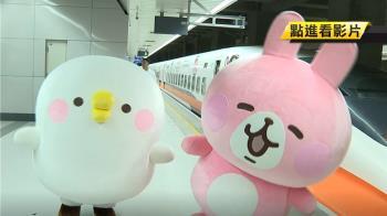 高鐵彩繪列車 P助、粉紅兔兔化身列車長、服勤員