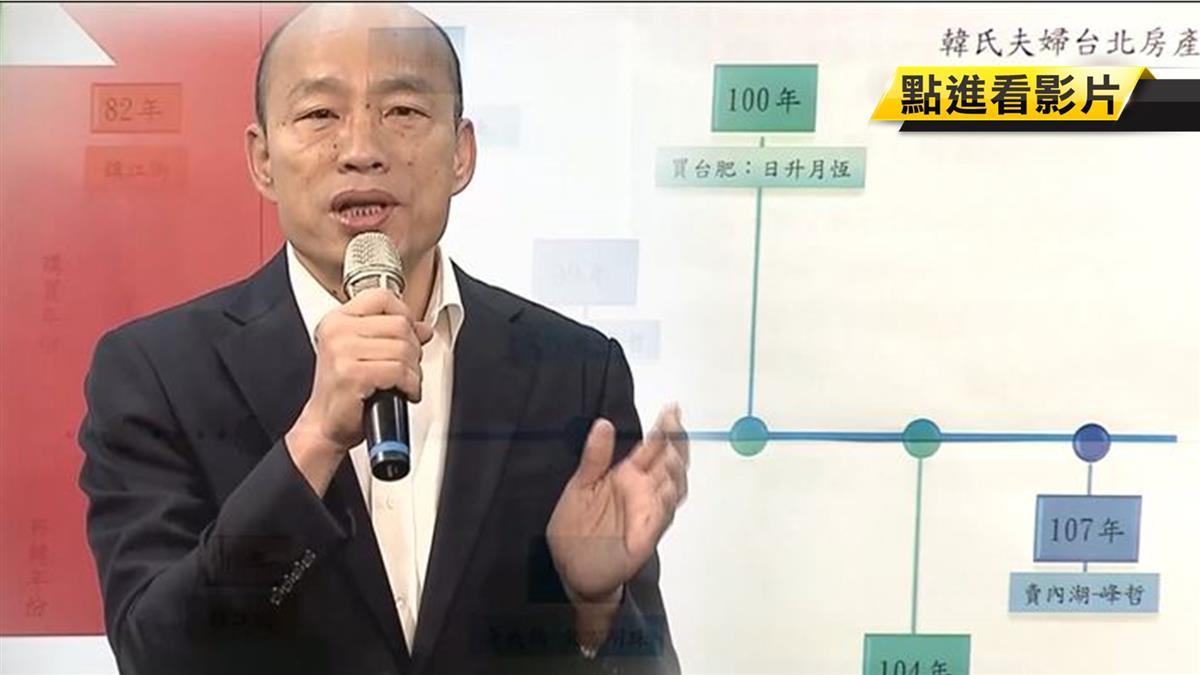 韓國瑜板橋購屋 轉手賺千萬!陳其邁勸誠實