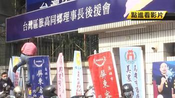 藍立委參選人掛「台灣區」火速貼膠帶蓋掉