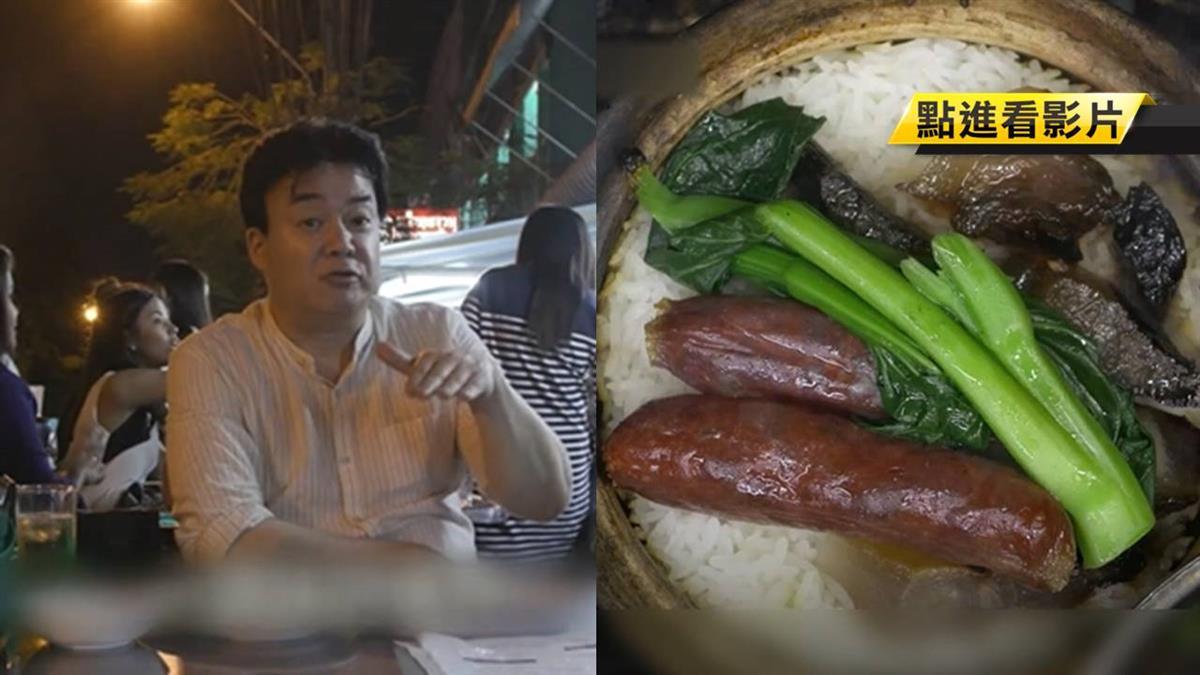 廣州、香港煲仔飯大不同?南韓名廚報你知