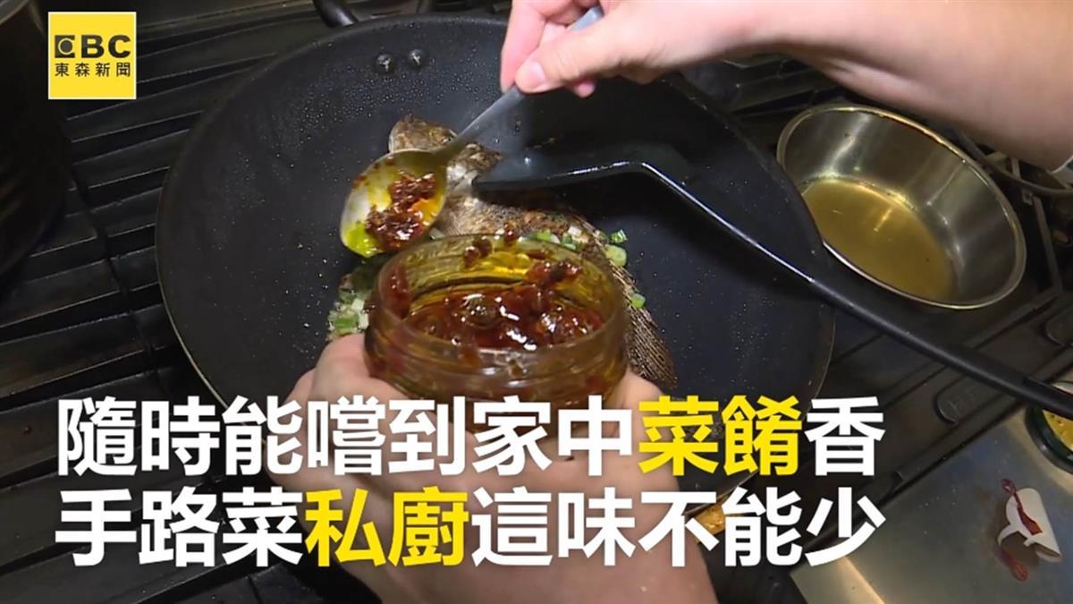 隨時能嚐到家中菜餚香 手路菜私廚這味不能少