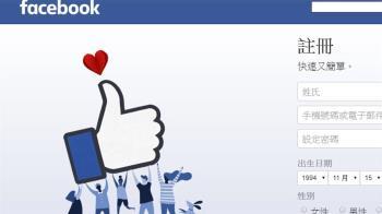 網軍攻擊?臉書大批貼文遭下架:違反社群守則