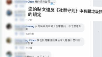 大量貼文違社群守則刪文! 臉書官方:技術問題