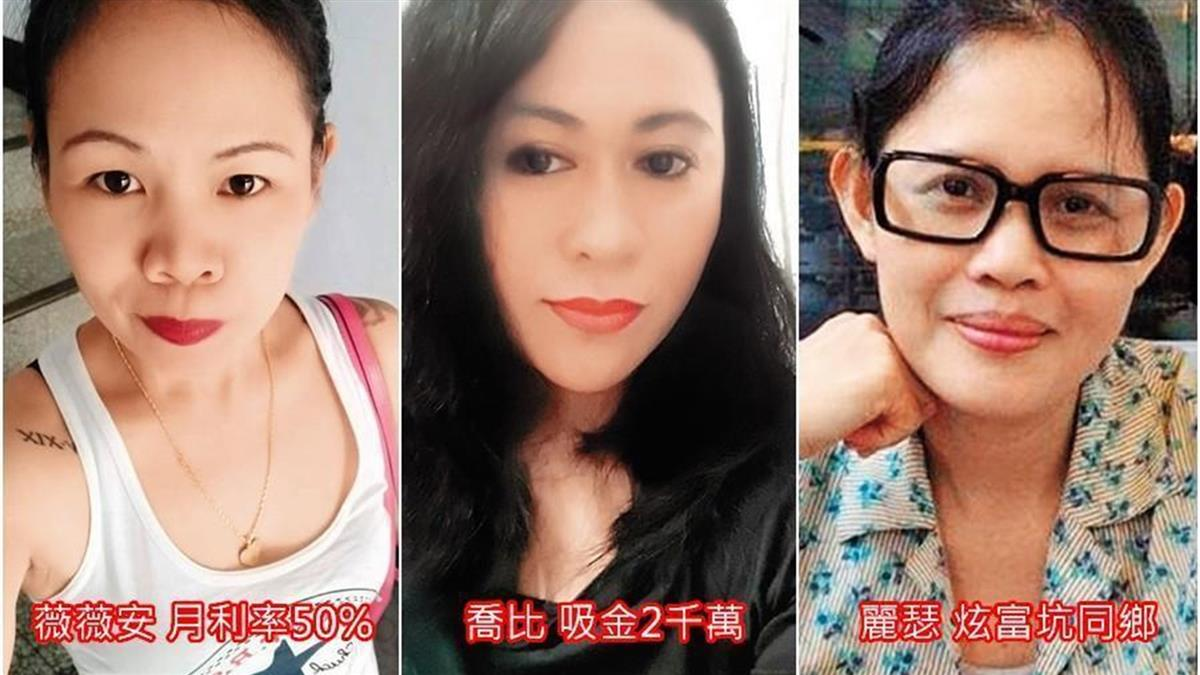 臉書炫富兼差吸金! 3菲籍女移工專坑同鄉