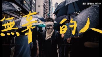 震撼MV曝!滅火器新歌挺香港 林夕作詞支持抗爭
