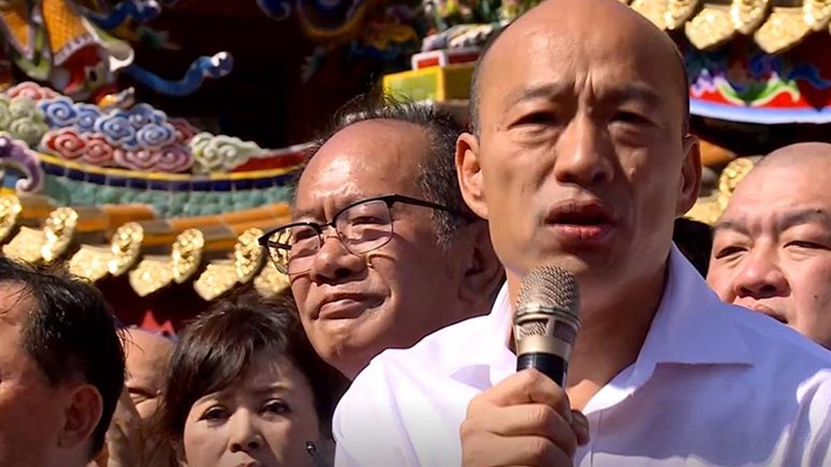 「民進黨現在還有誰清廉?」韓國瑜轟:做得差請下台