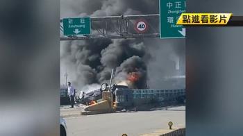 驚悚!中興橋3車擦撞 副駕駛女乘客被燒死