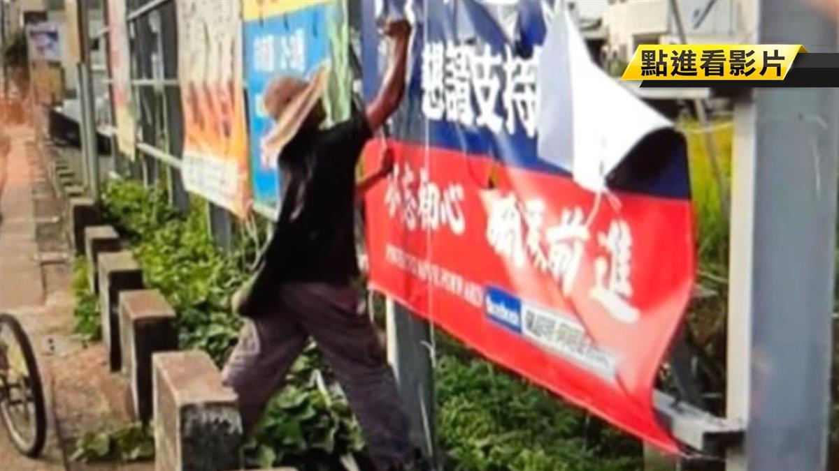月初被蛋洗!陳超明競選看板又遭割 警3hr破案