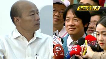 韓國瑜質疑為派系妥協 賴清德:他不懂我的心