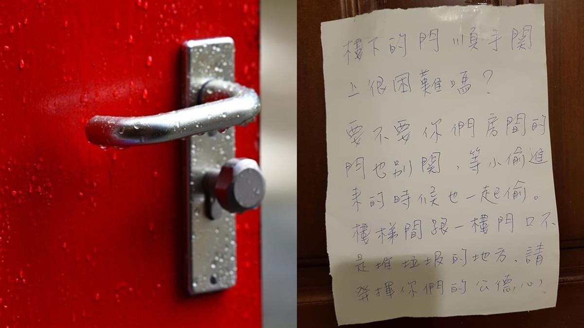 家門被貼紙條!鄰居神邏輯抱怨 他怒:都我問題?