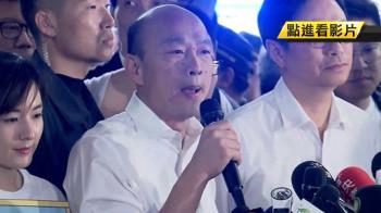 不怕民調落後16% 韓國瑜酸:小英造勢都在等便當