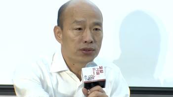 韓國瑜青年座談前進新北 推廣出國留學拓展視野