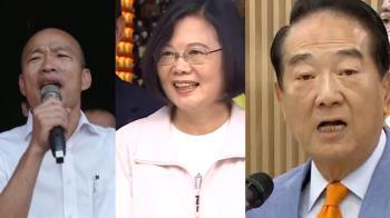 2020總統大選 蔡韓宋三足鼎立成形
