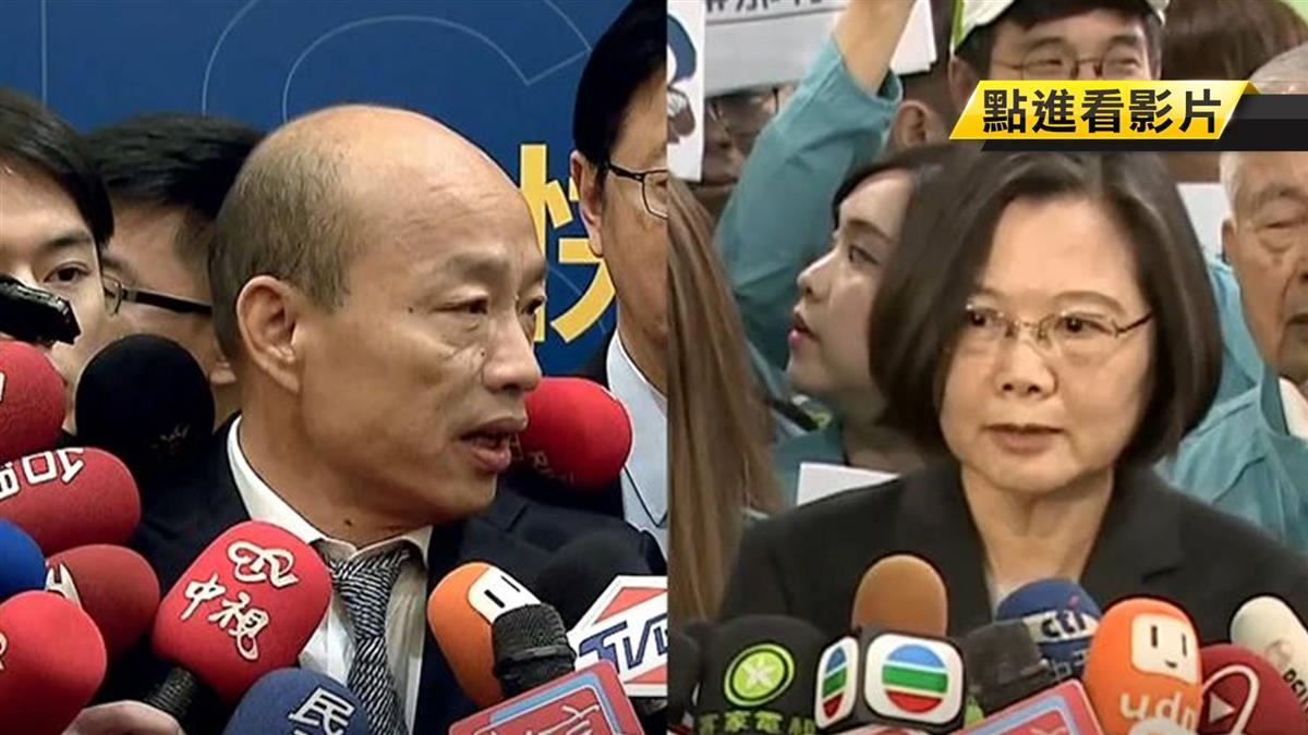 等一個XX系列! 韓:總統府等良心、蔡:自比良心難認同