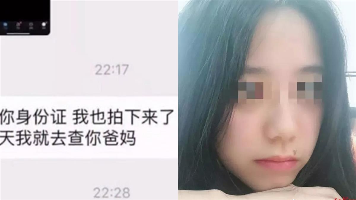 渣男嗆PO裸照:我爸警察!女大生不敢報案…絕望輕生