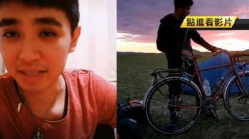 橫越蒙古遭捕審訊 台單車騎士:不敢再踏進大陸
